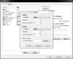VMWare MACアドレス変更