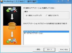 MozBackup-1.5.2_beta1-JPN